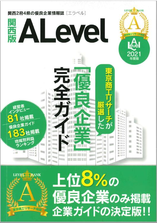 関西版Alevel表紙.JPG